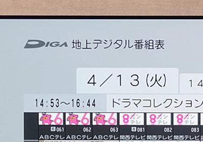 アラフィフになって実感した「IoT+全録」の魅力! パナソニック「DIGA DMR-4X1000」のある生活 - 価格.comマガジン