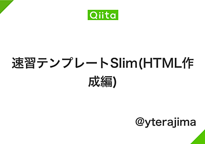 速習テンプレートSlim(HTML作成編) - Qiita