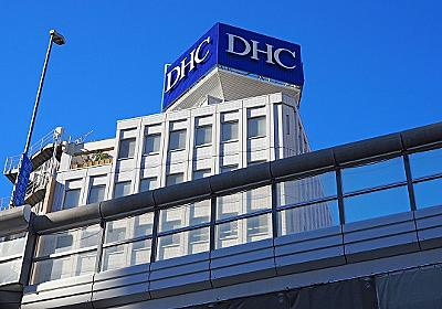 DHC吉田会長がヤケクソになる下世話な事情 - 清義明|論座 - 朝日新聞社の言論サイト