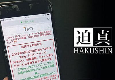 「うち以外淘汰される」 自信のセブン暗転(ルポ迫真)  :日本経済新聞