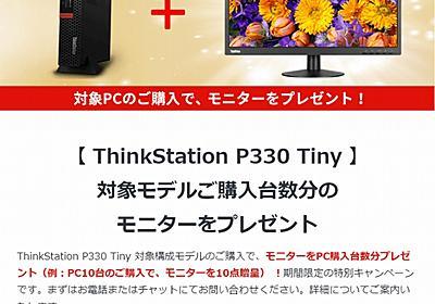ThinkStation P330 Tiny 対象モデル購入でモニタープレゼント! | ThinkPad Plus Blog