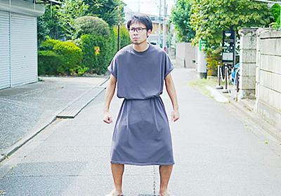 「この世で一番楽な服装」男女関係なく全人類はコットンワンピースを着たほうがいい - Togetter