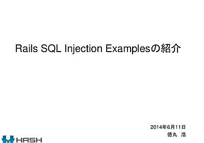Rails SQL Injection Examplesの紹介