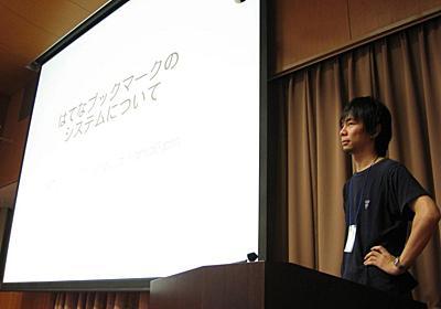 YAPC::Asia 2日目 「はてなブックマークのシステムについて」 - naoyaのはてなダイアリー