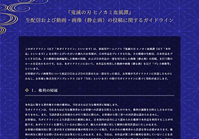 「鬼滅の刃」家庭用ゲームに配信ガイドライン、BGMなど楽曲を含む動画は削除対象に
