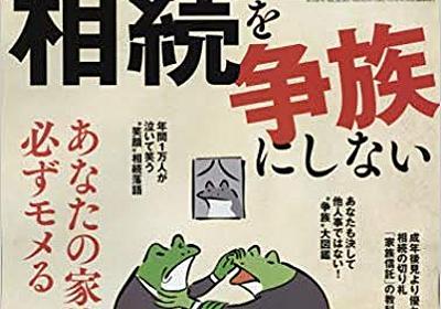 印税が年1億円を超える平尾昌晃さんちの「遺産争族」 - 貯金2000万からのセミリタイア継続中