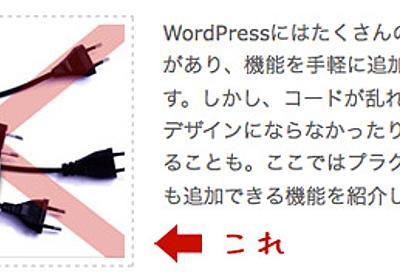 プラグインを使わずWordPressに9の機能をつける   Webクリエイターボックス