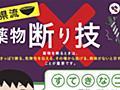 「すいたくなったらうどん吸う」 香川県が薬物根絶標語 | 共同通信