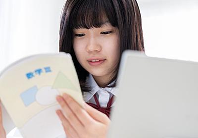 「6分の1公式」が中高生の将来の仕事を奪う悲劇 | 学校・受験 | 東洋経済オンライン | 経済ニュースの新基準