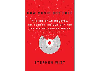 著作権侵害世代のジャーナリストが紐解く、音楽が無料になった理由とは - ZDNet Japan