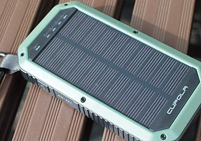 ソーラーパネル付きのモバイルバッテリーを試す、モバイルバッテリーは災害対策ツールのひとつ - 価格.comマガジン