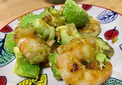 【レシピ】和風ガーリックシュリンプ!アボカドとエビの山葵醤油マヨ! - Kitchen LAB&BAR/キッチンが俺の研究所であり、バルである