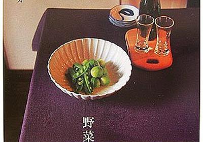 Amazon.co.jp: 野菜をどうぞ。: 前沢リカ: Books