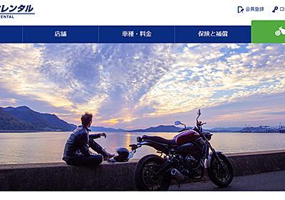 ヤマハ、バイク公式レンタルサービス開始 ロードサービスや保険付きで4時間から利用可能 - ねとらぼ