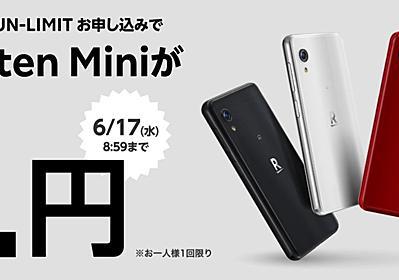 """楽天モバイル、スマホ「Rakuten Mini」を1円で販売 容量無制限回線の1年間無料も継続中 """"バラマキ""""キャンペーンに踏み切った理由 - ITmedia NEWS"""