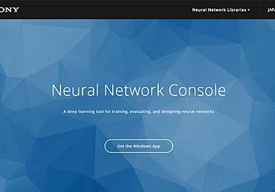 SONYの本気!AI開発ツール『Neural Network Console』が現場の常識をぶっ壊す | Ledge.ai(レッジエーアイ)