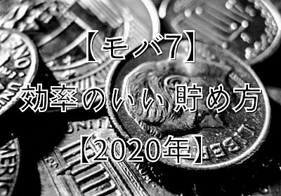 【2020年】モバ7攻略 モバドルを稼ぐ4つの方法【小技あり】 | なるみ&なるブログ