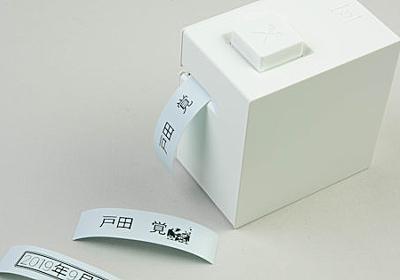 登場から31年のテプラ、スマホ専用モデル「Lite」はどう進化したか | 日経 xTECH(クロステック)
