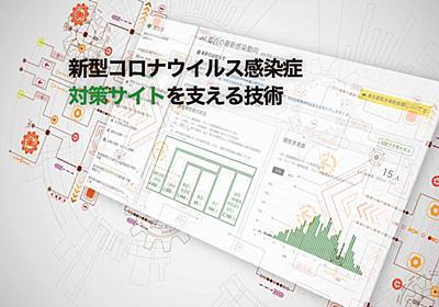 東京都の新型コロナ対策サイトはなぜNuxtJSだったのか? ─ シビックテックのベストプラクティス - エンジニアHub|若手Webエンジニアのキャリアを考える!