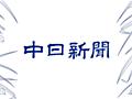 署名バイト給与1000万円超 リコール不正、目標達せず追加発注:中日新聞Web