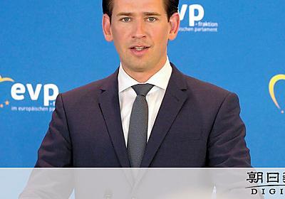 35歳オーストリア首相が辞任 世論形成に公金か、汚職容疑で捜査:朝日新聞デジタル