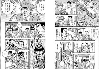 「気持ちの良い男達が無限に出てくる」漫画、K2(スーパードクターK)について - Togetter