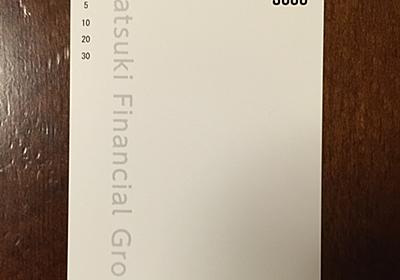 優待一部変更 あかつきフィナンシャルグループから株主優待のクオカード3,000円分 | 「マイホームへの道」株主優待・ふるさと納税で豊かな生活