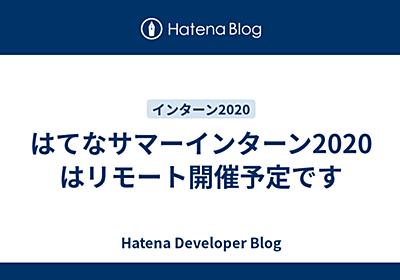 はてなサマーインターン2020はリモート開催予定です - Hatena Developer Blog