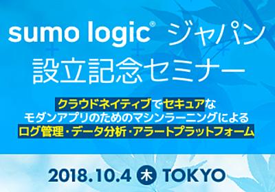【10/4(木)東京】クラスメソッド×クラウドログ管理分析「Sumo Logic」共催セミナー開催、SL社CEOも来日決定 | Developers.IO