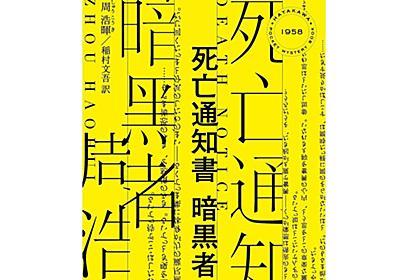 『死亡通知書 暗黒者』世界で絶賛の中国ミステリ界のベストセラー、ついに邦訳!|Hayakawa Books & Magazines(β)