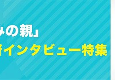 【ガンダムの生みの親】富野由悠季監督インタビュー特集 2ページ目   ORICON NEWS