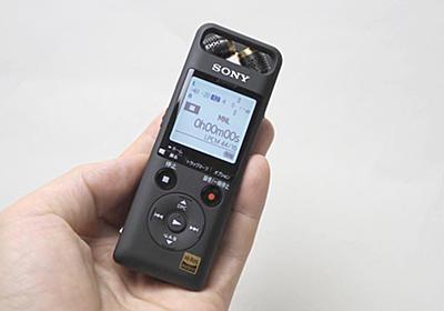 【藤本健のDigital Audio Laboratory】ソニーの小さな本格PCMレコーダ「PCM-A10」で録音。スマホ連携で機能進化-AV Watch