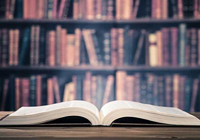 科学の古典・名著が無料で読める!ウェブ「科学図書館」驚異の充実度 | ビジネスを強くする教養 | ダイヤモンド・オンライン