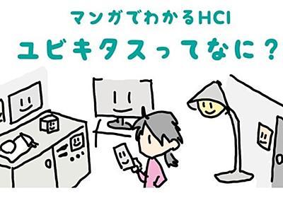 マンガでわかるHCI: ユビキタスってなに?|マンガでわかるHCI(ヒューマン・コンピュータ・インタラクション)|note