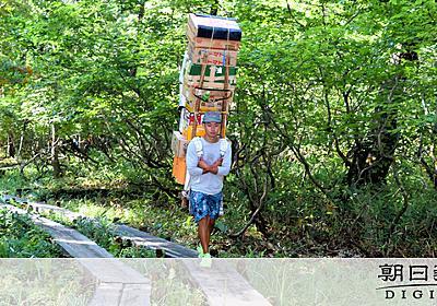 100キロ背負い尾瀬を行く 25歳のルーツは「海」:朝日新聞デジタル