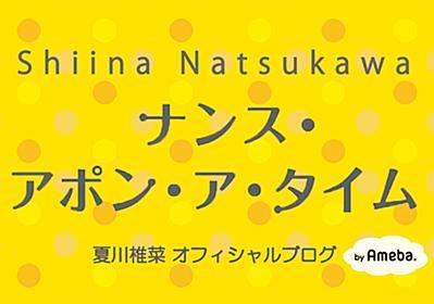 娯楽施設に対する結論 | 夏川椎菜オフィシャルブログ「ナンス・アポン・ア・タイム!」Powered by Ameba