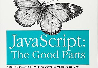t_wadaさんが提案するJavaScript速習コースを実際に履修してみた - WEB SALAD