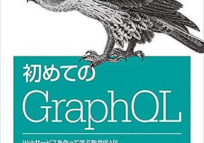 Amazon.co.jp: 初めてのGraphQL ―Webサービスを作って学ぶ新世代API: Eve Porcello, Alex Banks, 尾崎沙耶 (翻訳), あんどうやすし (翻訳): Books