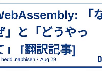 WebAssembly: 「なぜ」と「どうやって」 [翻訳記事] - DEV Community 👩💻👨💻