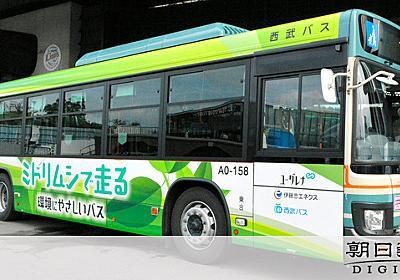 「ミドリムシで走る」西武バス ユーグレナのバイオ燃料:朝日新聞デジタル