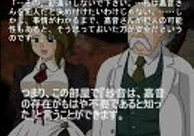 うみねこのなく頃に 考察・解説動画 【紗音・嘉音同一人物説Ⅱ】