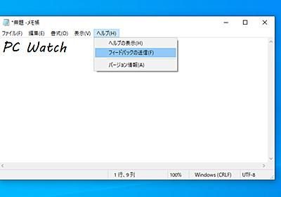 Windows 10プレビュー版で「メモ帳」が進化。UTF-8のBOMなし保存に対応など - PC Watch