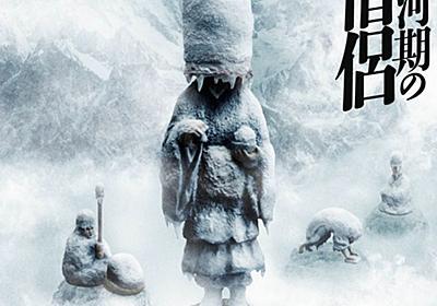 修行中の僧侶を真っ白に凍らした謎のカプセルトイ「氷河期の僧侶」 パンダの穴が発売 - ねとらぼ