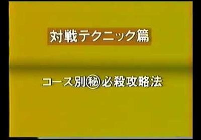 NND Videos Combined - セガツーリングカーチャンピオンシップ 攻略ビデオ