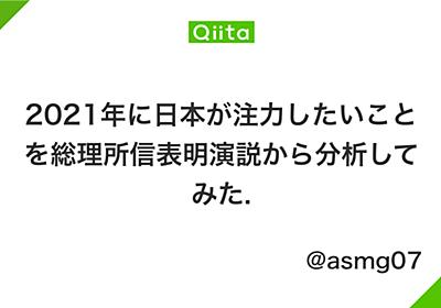 2021年に日本が注力したいことを総理所信表明演説から分析してみた. - Qiita
