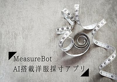 洋服採寸アプリ『MeasureBot』を使ってみた。AI搭載でメジャーいらず!誤差わずかで正確に測れる - wepli.2