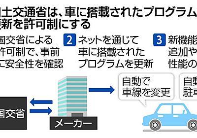 自動運転 修正に規制…搭載プログラム 国が安全確認し許可  : テクノロジー : ニュース : 読売新聞オンライン