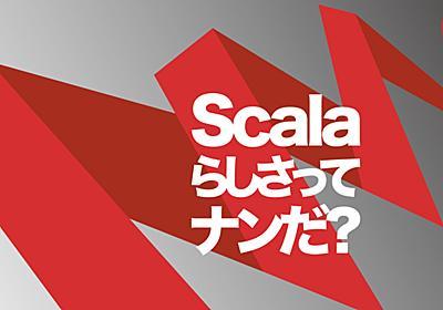 「Scala言語らしさ」を理解しよう! オブジェクト指向と関数型プログラミングの融合とは? - エンジニアHub|若手Webエンジニアのキャリアを考える!