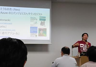 [db tech showcase Tokyo 2018] Azure Cosmos DB Technical Deep Dive ~グローバル分散型マルチ モデル データベース サービスを使い...