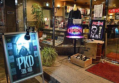近未来ここにあり――フィリップ・K・ディックがテーマの「PKD酒場」でSFの世界に浸ってきた - ITmedia eBook USER